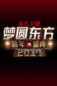 东方卫视梦圆东方跨年盛典 2017
