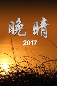 晚晴 2017
