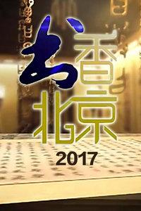 书香北京2017