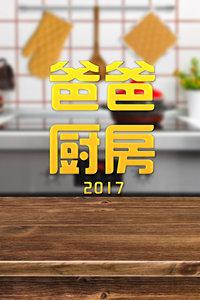 爸爸厨房 2017