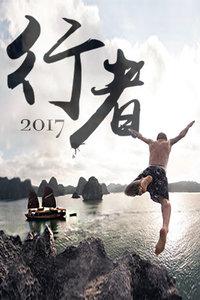 行者 2017