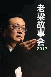 老梁故事会 2017