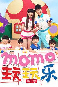MOMO玩玩乐 第五季