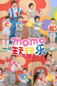 MOMO玩玩乐 第三季