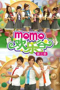 MOMO欢乐谷 第三季