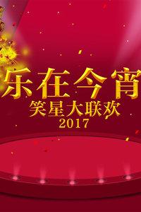 """""""乐在今宵""""笑星大联欢 2017"""