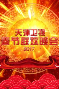 天津卫视春节联欢晚会 2017