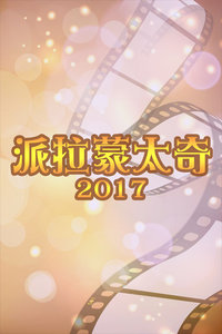 派拉蒙太奇 2017