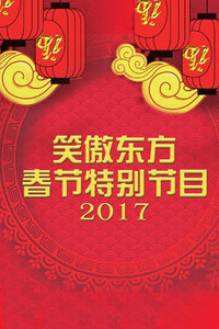笑傲东方春节特别节目 2017
