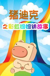 猪迪克之彩虹姐姐讲故事