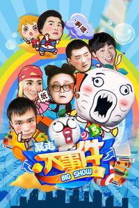 暴走漫画—暴走大事件 第五季