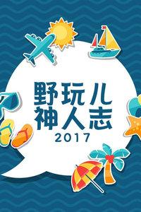 野玩儿神人志 2017