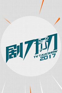 剧刀叨2017