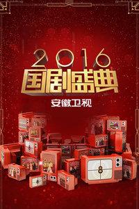安徽卫视国剧盛典 2016