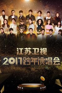 江苏卫视跨年演唱会 2017