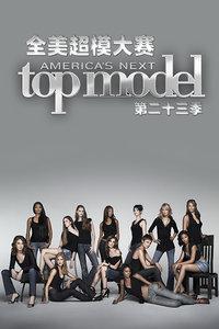 全美超模大赛第二十三季