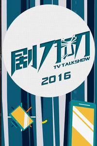 剧刀叨2016