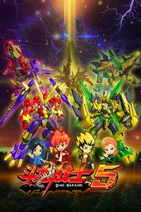 斗龙战士5TV版