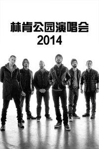 林肯公园演唱会 2014