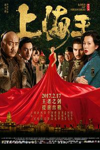 上海王电影