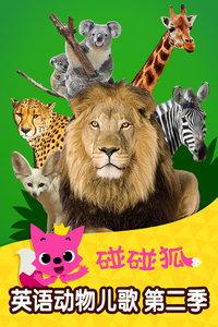英语动物儿歌 第二季