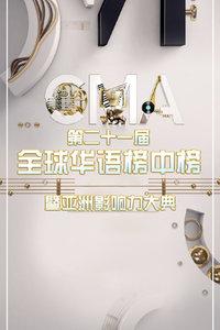 第二十一届全球华语榜中榜暨亚洲影响力大典