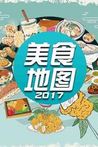 美食地图 2017