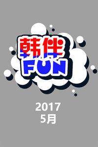 韩伴FUN 2017 5月