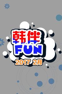 韩伴FUN 2017 2月