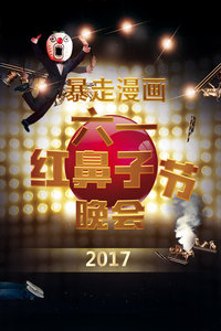 暴走漫画 六一红鼻子节晚会 2017