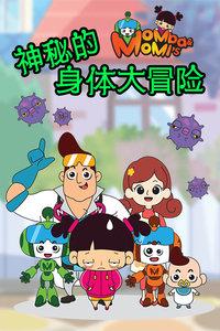Momba&Momi's神秘的身体大冒险 中文版