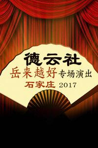 德云社岳来越好专场演出 石家庄 2017