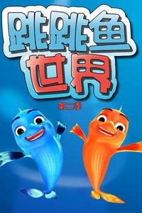 跳跳鱼世界 第二季
