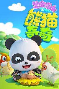cartoon - 宝宝巴士之熊猫奇奇