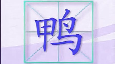 蓝猫识字 第013课