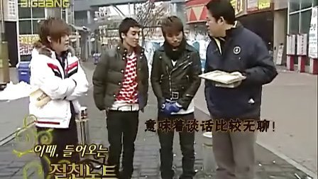 【米奇】至亲笔记第15期(090213)BigBang 文熙俊【中字】