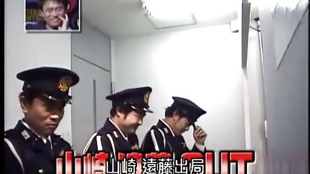 日本不准笑-警察局(中文字幕)11