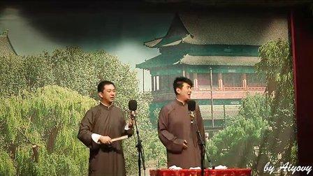 北京相声第二班11.07.23 王自健 徐强《天下第一针》