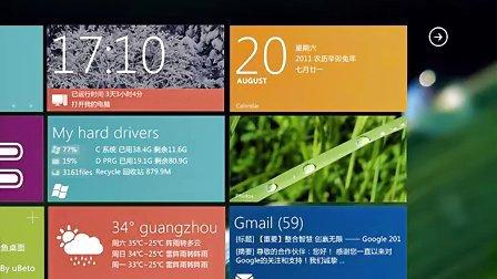 酷鱼桌面Windows8主题套装运行视频 ku-yu.com