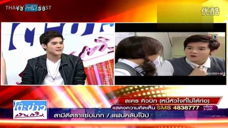 泰剧《立方体》2014.03.13 TKBT-CH3 LIVE 采访Best Chanidapa