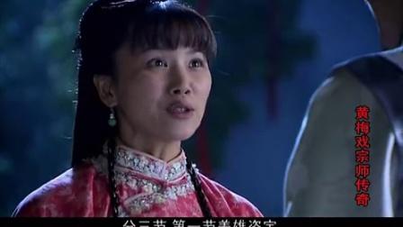 黄梅戏宗师传奇 03