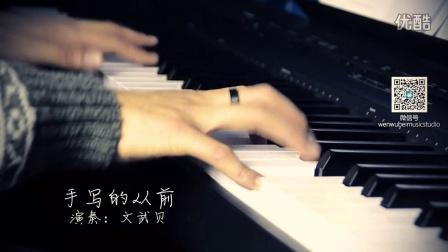 【小贝演奏】手写的从前(周杰伦新曲)