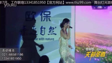 2015-2016【天籁圣者】上海年会策划-上海一滴水-国际欧保年会-上海非录音棚超清MV