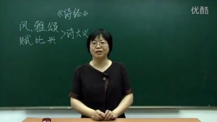 人教版初中语文九年级《诗经两首01》名师微型课 北京刘慧