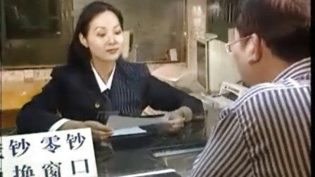 学说广东话 教程 (第二集)