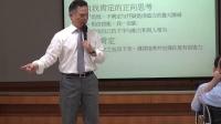 視頻: 臺灣著名實戰管理培訓劉成熙老師創新思維與創新管理企業內訓