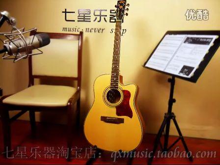 七星吉他教学视频第九课(上)吉他提高