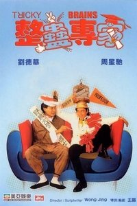 整蠱專家(1991)