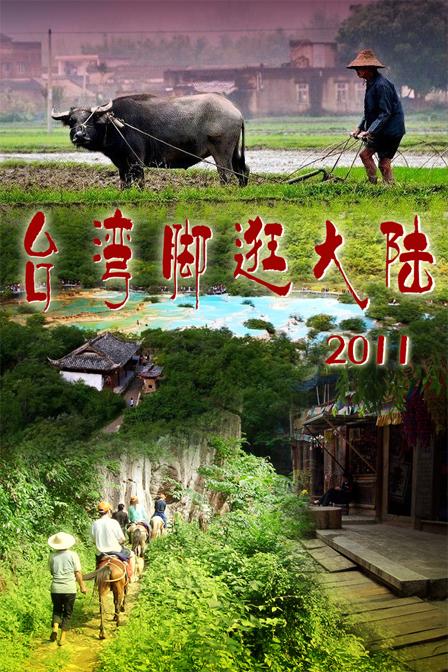 臺灣腳逛大陸 2011