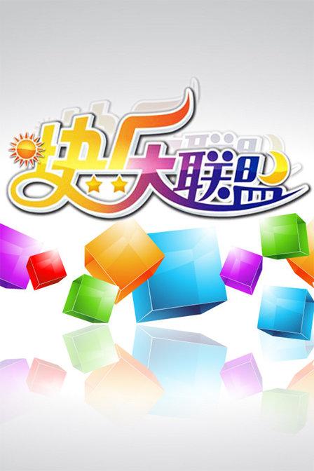 快乐大联盟2011